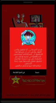 جديد كرتون كونان عربي - بدون نت screenshot 5