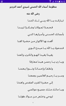 منظومة أسماء الله الحسنى لسيدى أحمد الدردير screenshot 1