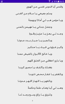 منظومة أسماء الله الحسنى لسيدى أحمد الدردير screenshot 2