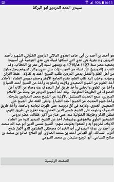 منظومة أسماء الله الحسنى لسيدى أحمد الدردير screenshot 3