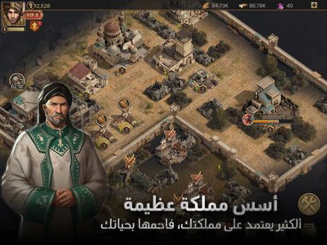 سيوف المجد تصوير الشاشة 16