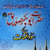 Hazrat Sayyeduna  Abubakr Siddiq Ke 100 Waqiaat icon