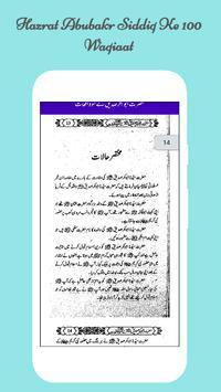 Hazrat Sayyeduna  Abubakr Siddiq Ke 100 Waqiaat screenshot 3
