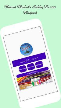 Hazrat Sayyeduna  Abubakr Siddiq Ke 100 Waqiaat screenshot 1