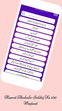 Hazrat Sayyeduna  Abubakr Siddiq Ke 100 Waqiaat screenshot 2