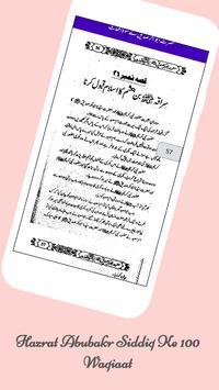 Hazrat Sayyeduna  Abubakr Siddiq Ke 100 Waqiaat screenshot 7