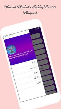 Hazrat Sayyeduna  Abubakr Siddiq Ke 100 Waqiaat screenshot 4