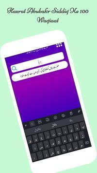 Hazrat Sayyeduna  Abubakr Siddiq Ke 100 Waqiaat screenshot 6