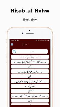 Nisab Ul Nahw, IlmNahw screenshot 1