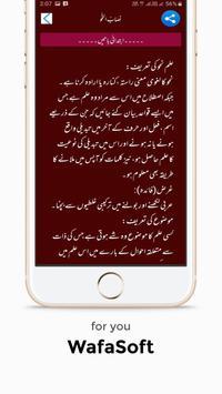 Nisab Ul Nahw, IlmNahw screenshot 2