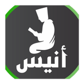 أنيس المسلم v6.0 (Ad-Free) (Unlocked) + (Android 11) (50.6 MB)
