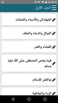 المنتقى من فتاوى الشيخ الفوزان スクリーンショット 3