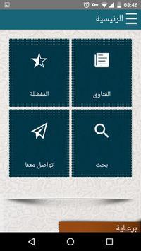 المنتقى من فتاوى الشيخ الفوزان スクリーンショット 1