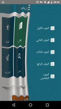 المنتقى من فتاوى الشيخ الفوزان スクリーンショット 2