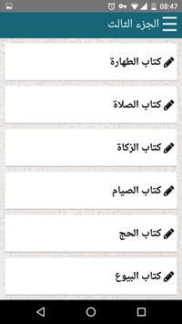 المنتقى من فتاوى الشيخ الفوزان スクリーンショット 4