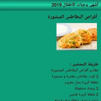 أشهى وجبات الأطفال screenshot 1