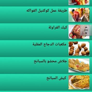 أشهى وجبات الأطفال screenshot 2