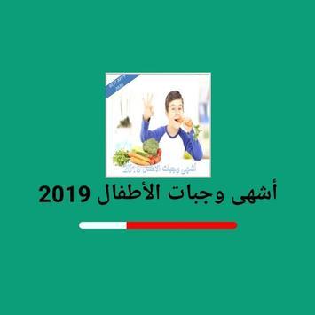 أشهى وجبات الأطفال screenshot 3