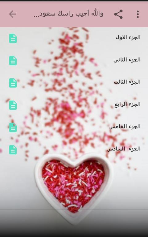 روايات سعوديه جريئه جدا 6 13