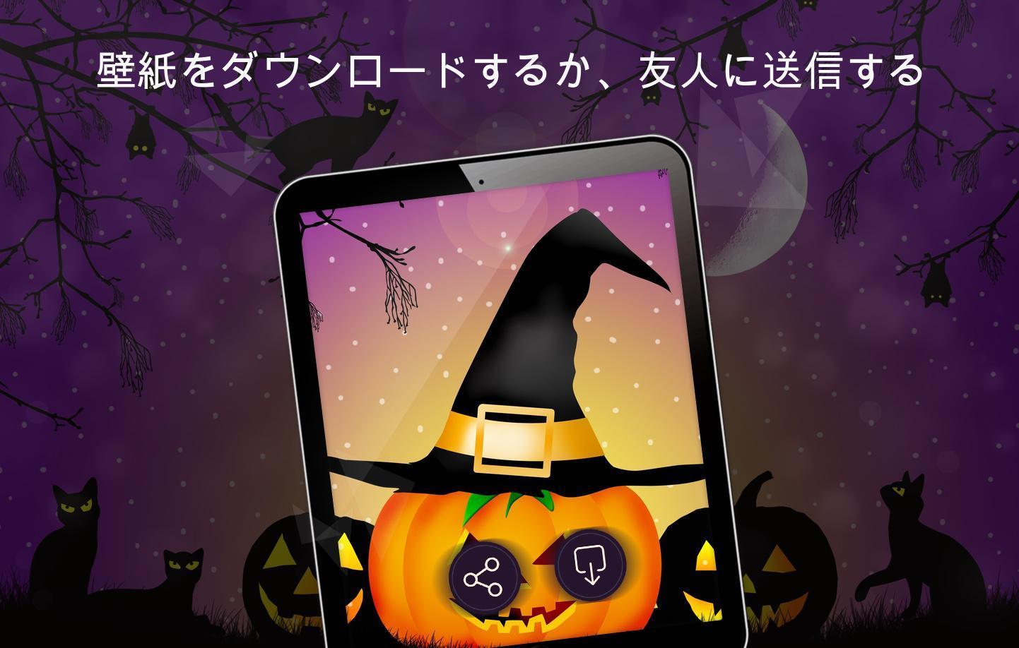 Android 用の ハロウィーンの壁紙4k Apk をダウンロード