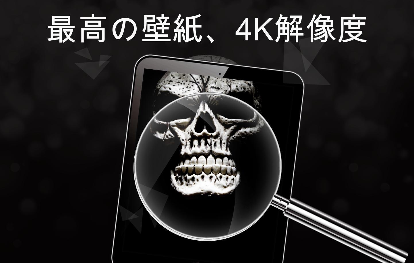 Android 用の スカル壁紙4k Apk をダウンロード