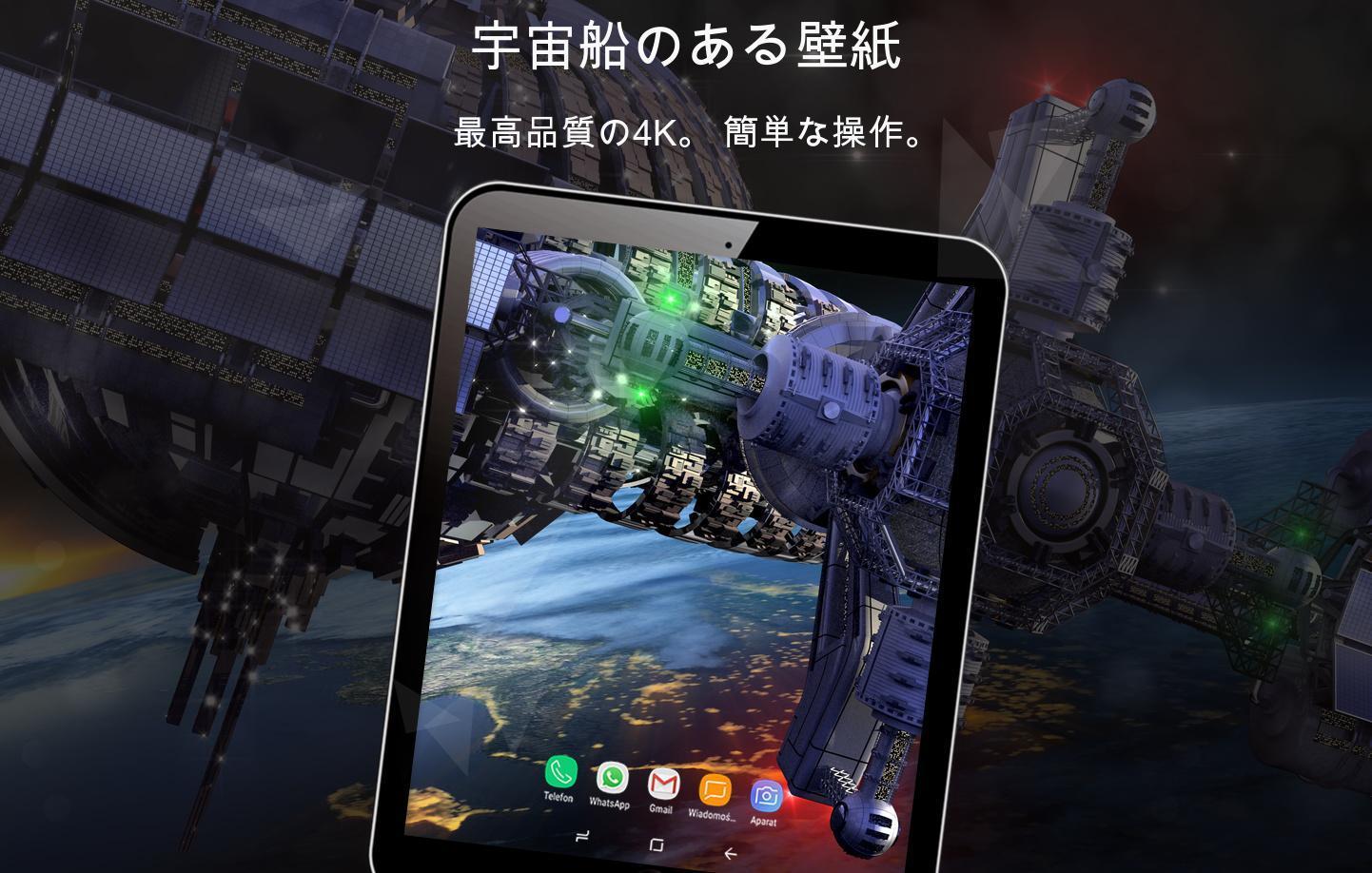 Android 用の 宇宙船のある壁紙4k Apk をダウンロード