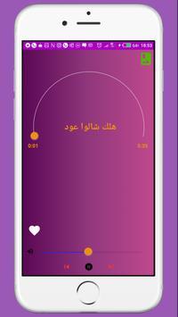 Qahtan AlAttar screenshot 2