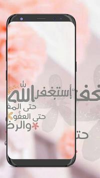 خلفيات و صور دعاء دينية و اسلامية ايات قرآنية 2019 screenshot 3