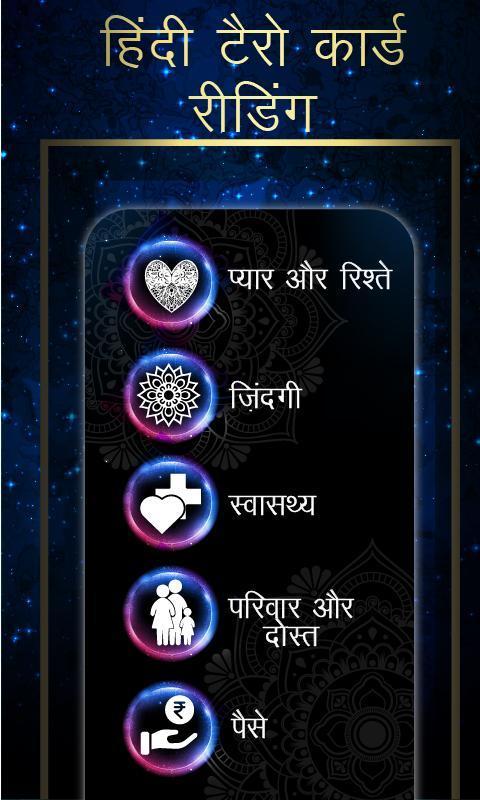 free tarot card reading in hindi