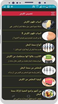 تخسيس الكرش poster