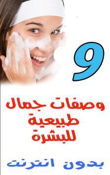 أفضل 99 وصفة لتبييض الوجه بدون انترنيت poster