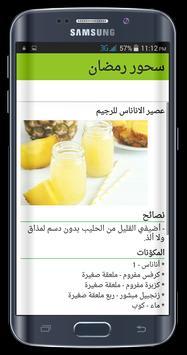 سحور رمضان وما عليك اكله screenshot 5