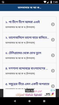 ভালবাসার অ আ ক খ (উপন্যাস) poster