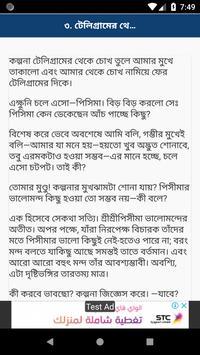 ভালবাসার অ আ ক খ (উপন্যাস) screenshot 2