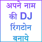 DJ Name Ringtone Mixer icon