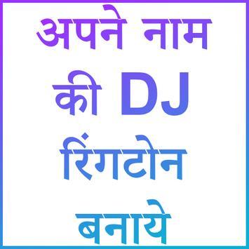 DJ Name Ringtone Mixer poster