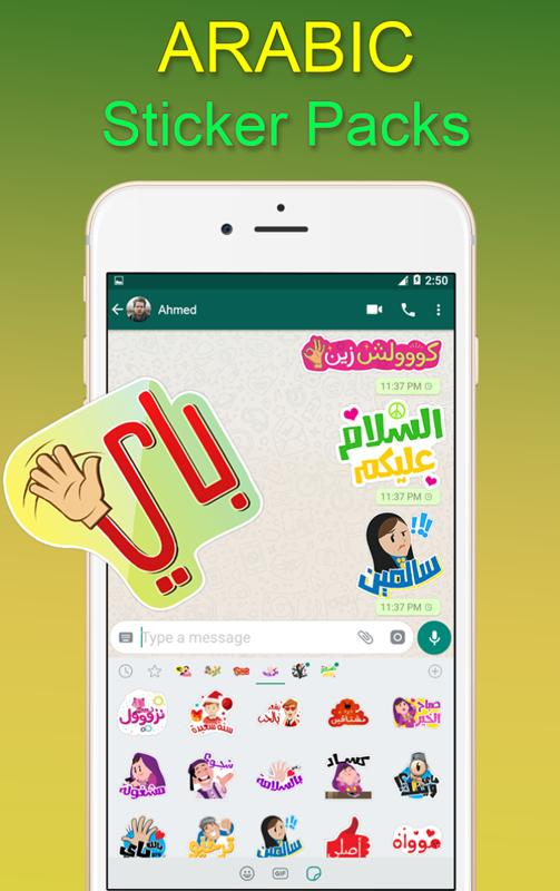 WAStickersApps Arabic Stickers for WhatsApp for Android
