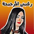 ملصقات مضحكة Funny Stickers For Whatsapp