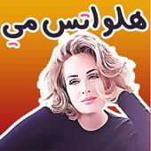 Arabic Sticker for Whatsapp - ملصق عربي icon