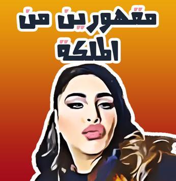 Arabic Sticker for Whatsapp - ملصق عربي poster