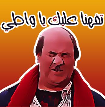 Arabic Sticker for Whatsapp - ملصق عربي screenshot 2