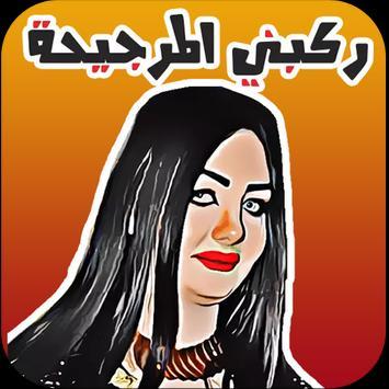Arabic Sticker for Whatsapp - ملصق عربي screenshot 7