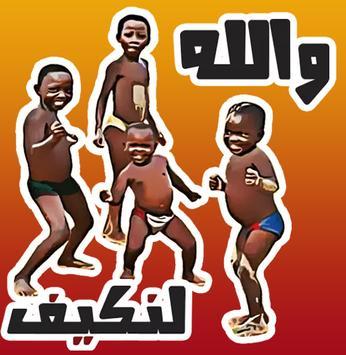 Arabic Sticker for Whatsapp - ملصق عربي screenshot 4