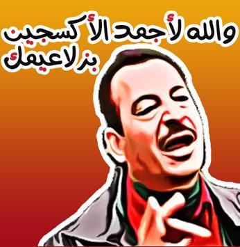 Arabic Sticker for Whatsapp - ملصق عربي screenshot 5