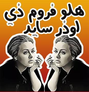 Arabic Sticker for Whatsapp - ملصق عربي screenshot 6