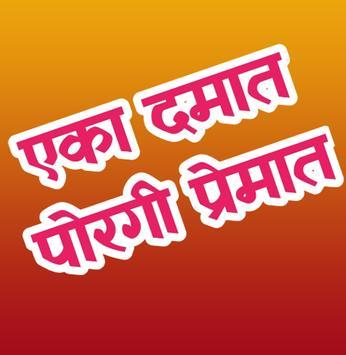 Marathi Stickers for Whatsapp - मराठी स्टीकर्स poster