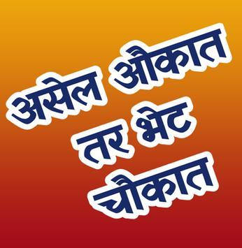 Marathi Stickers for Whatsapp - मराठी स्टीकर्स screenshot 2
