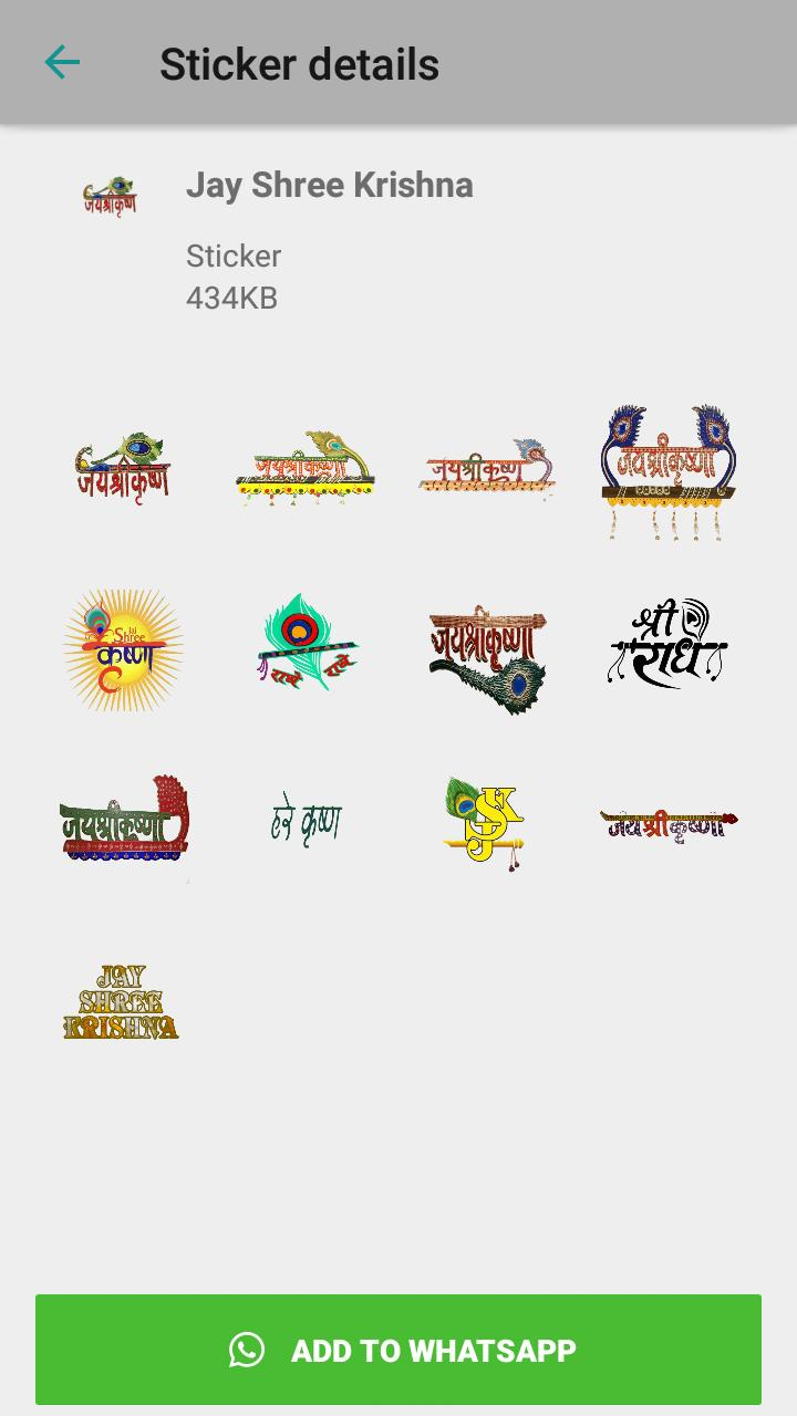 Jai Shree Krishna Stickers for Whatsapp for Android - APK