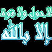 Islamic Stickers + Douaa & Ayat icon