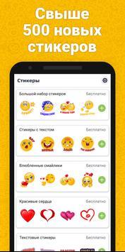 Стикеры для Whatsapp, смайлики, GIF: WAStickerApps скриншот 1